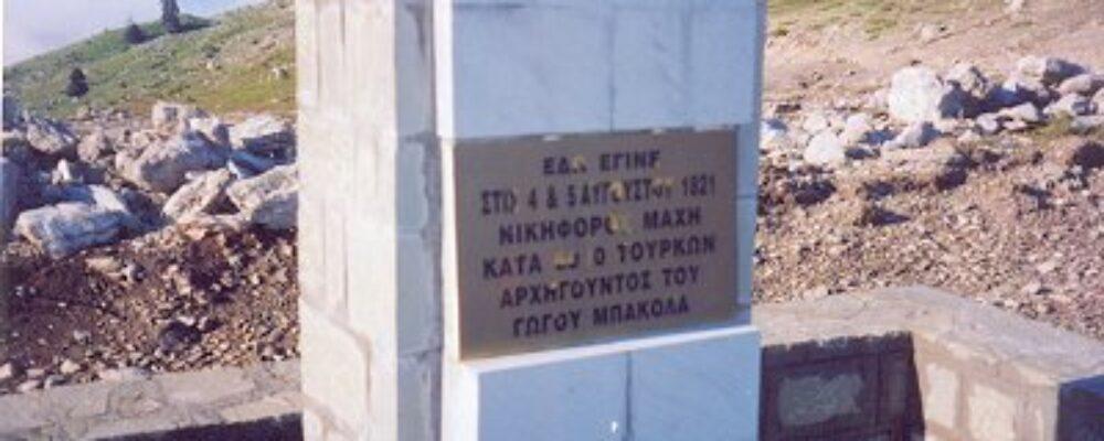 Θεοδώριανα: Εκεί που 500 Έλληνες σταμάτησαν 6.000 Τούρκους.
