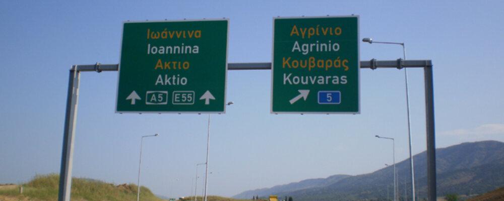 Κόμβος Ιονίας οδού στον Αμμότοπο.