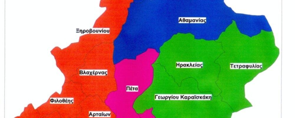 """Στο Δήμο """"Κεντρικών Τζουμέρκων"""" τα Θεοδώριανα."""