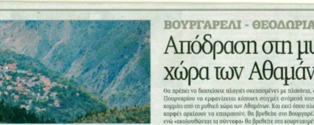 """Αφιέρωμα των """"ΝΕΩΝ"""" σε Θεοδώριανα- Βουργαρέλι"""