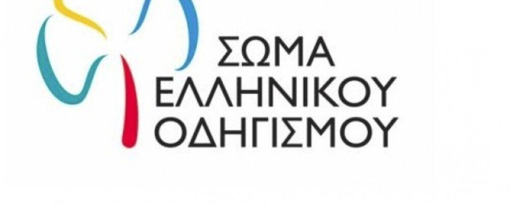 Μεγάλη κατασκήνωση του Σώματος Ελληνικού Οδηγισμού στα Θεοδώριανα.