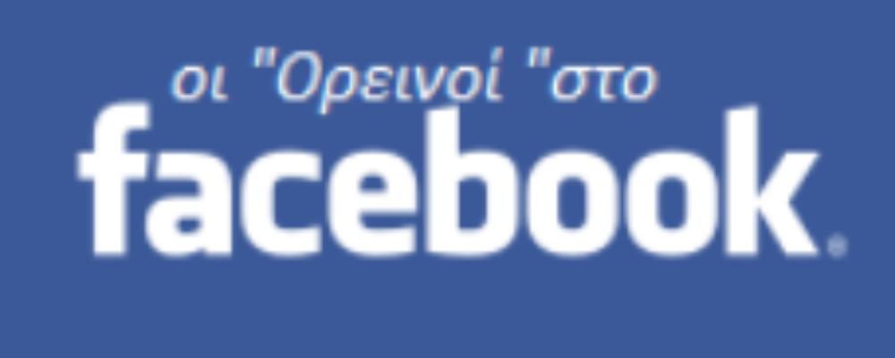 """Οι """"Ορεινοί"""" στο facebook"""