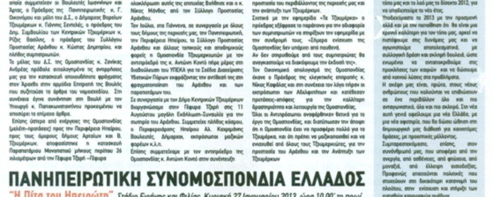 Η εφημερίδα: Τα Τζουμέρκα.