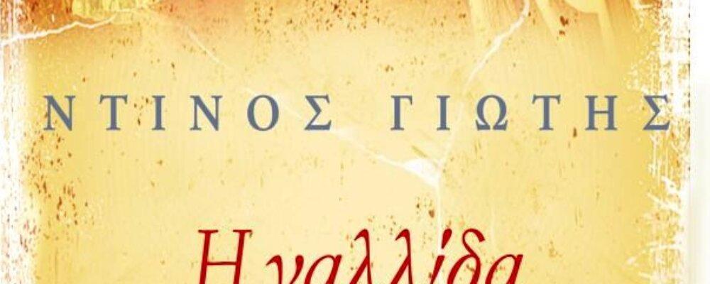 """""""Η γαλλίδα δασκάλα"""" το νέο μυθιστόρημα του Ντίνου Γιώτη."""