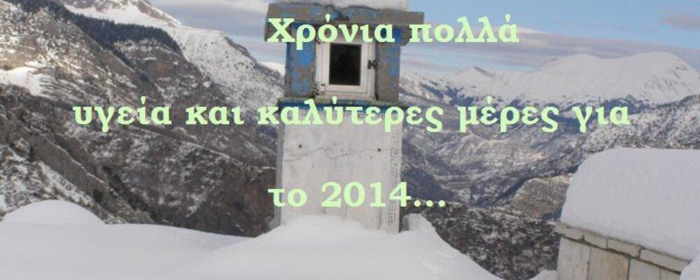 Ευχές για το …2014