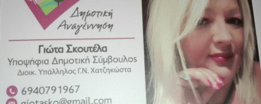 Γιώτα Σκουτέλα (υποψήφια δημοτική σύμβουλος για το Δήμο Αρταίων)