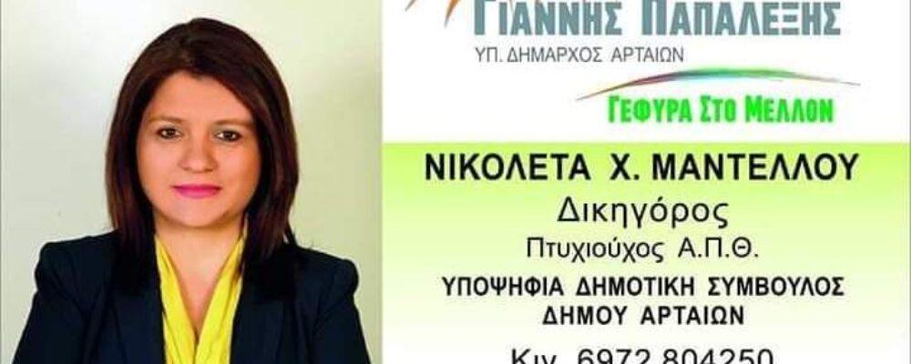 Νικολέτα Μαντέλλου (υποψήφια δημοτική σύμβουλος Δήμου Αρταίων)
