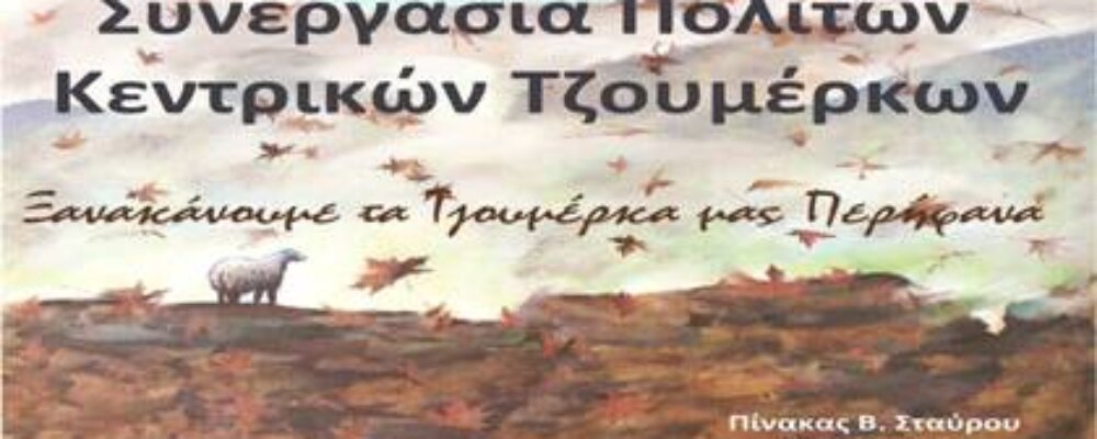Διακήρυξη του υποψήφιου Δημάρχου Κεντρικών Τζουμέρκων Λεωνίδα Τσίπρα