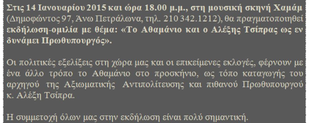 Εκδήλωση των Τζουμερκιωτών για τον Αλέξη Τσίπρα.