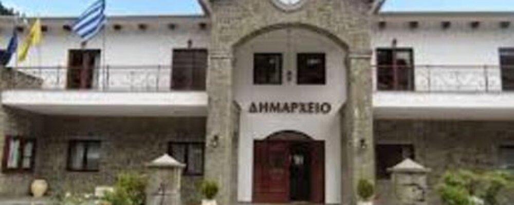 Πρόσληψη 19 ανέργων στο Δήμο Κεντρικών Τζουμέρκων.