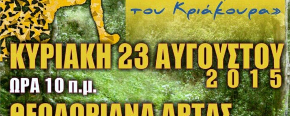 """Η αφίσα του 2ου αγώνα ορεινού τρεξίματος: """"Στη σκιά του Κριάκουρα"""""""