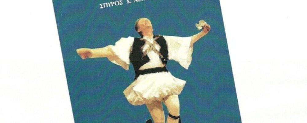 """Βιβλιοπαρουσίαση: """"Εν χορώ και Οργάνοις"""""""