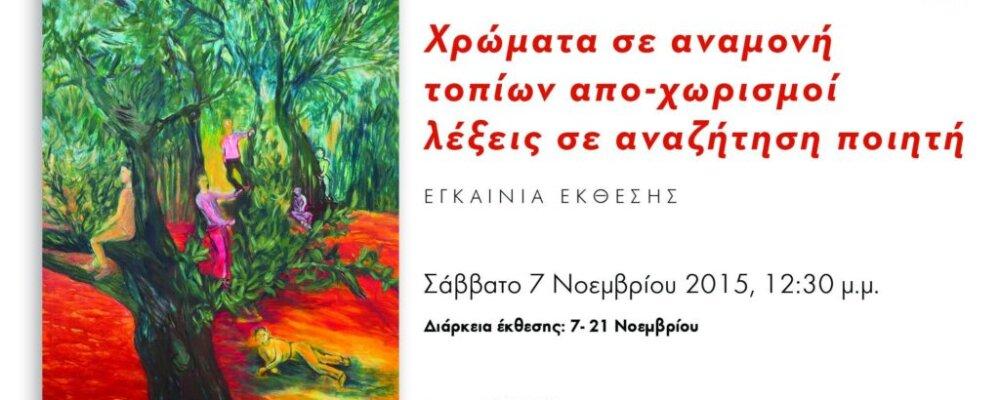 Έκθεση Ζωγραφικής της συγχωριανής μας Τατιάνας Ζώη.