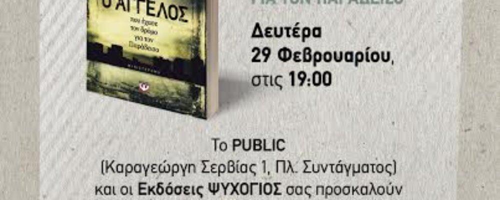 Παρουσίαση βιβλίου.