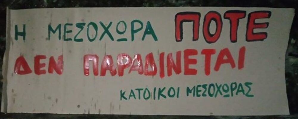 Tο ΣτΕ ακυρώνει την περιβαλλοντική αδειοδότηση του ΥΗΕ στη Μεσοχώρα.