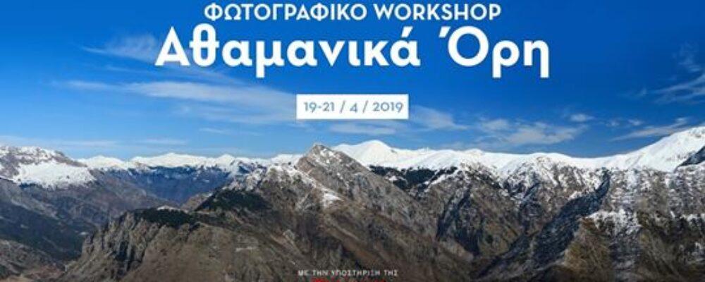 """Φωτογραφικό """"workshop"""" στα Θεοδώριανα και στα Τζουμέρκα."""