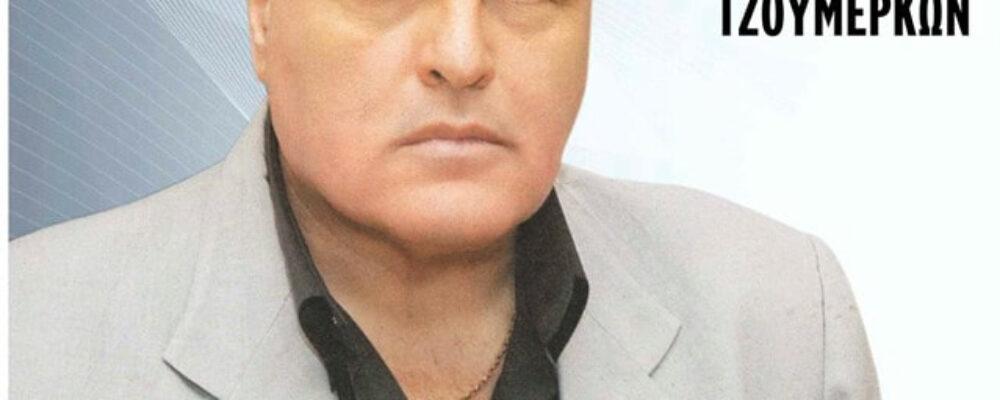 Ο συνδυασμός του Μαρίνου Γαρνέλη υποψήφιου δημάρχου Κεντρικών Τζουμέρκων