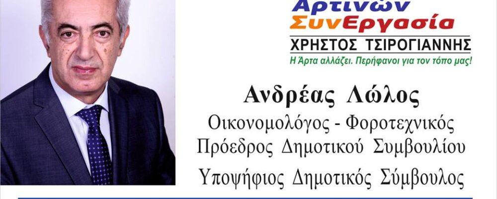 Ανδρέας Λώλος (υποψήφιος δημοτικός σύμβουλος Δήμου Αρταίων)