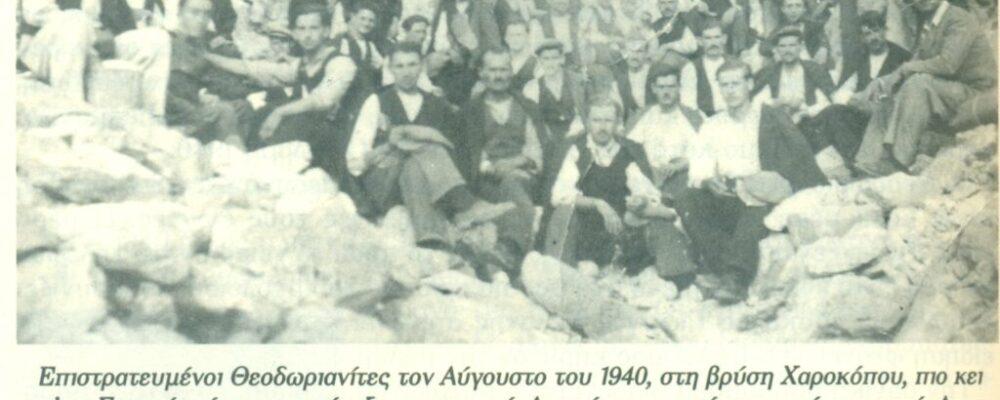 Οι Θεοδωριανίτες ήρωες του 1940, της εθνικής αντίστασης και της κατοχής.
