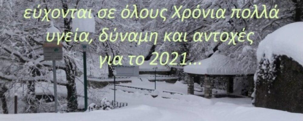2021…